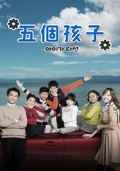 五個孩子 第1集線上看