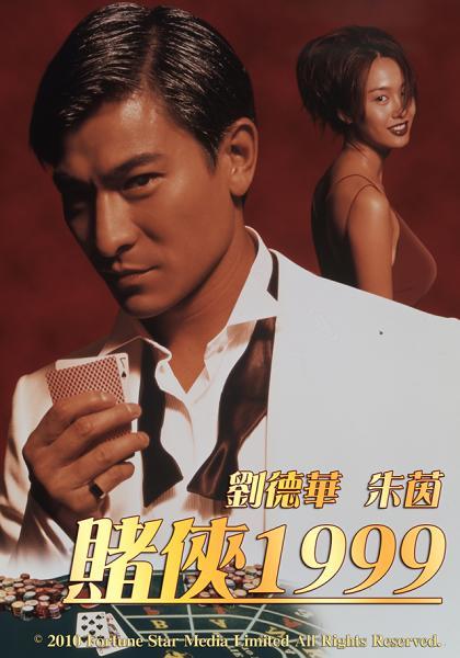 賭俠 1999線上看