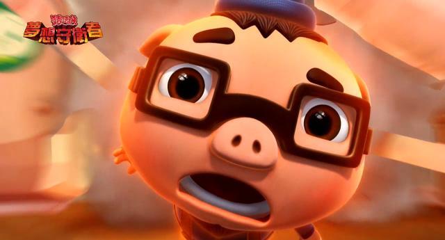 豬豬俠之夢想守衛者1 線上看
