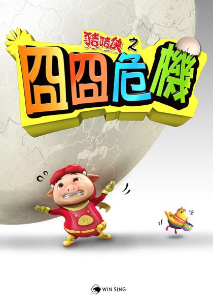豬豬俠電影2012 豬豬俠之囧囧危機線上看