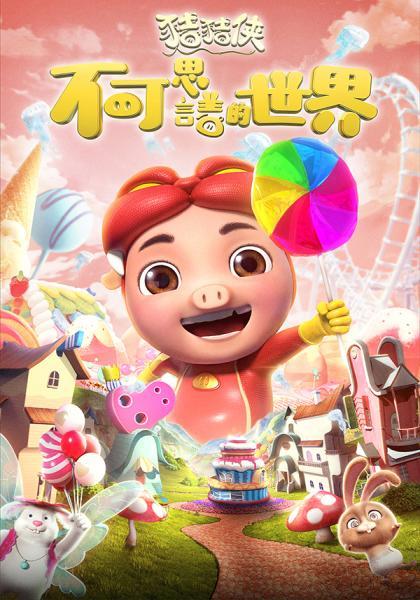 豬豬俠電影2019 豬豬俠不可思議的世界線上看