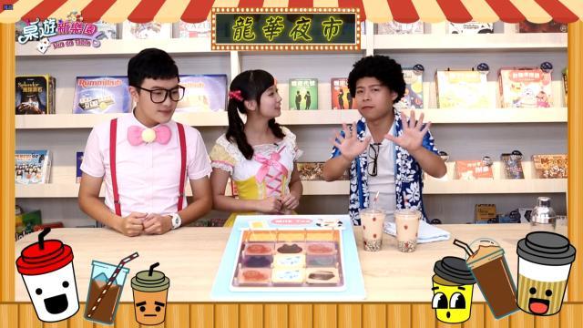 桌遊新樂園之台灣原創特別篇 第1集劇照 1