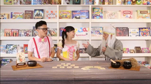 桌遊新樂園之台灣原創特別篇#3 漢文化探索(上) 線上看