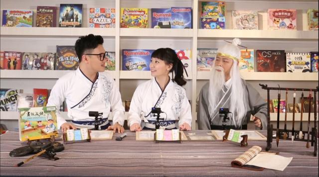 桌遊新樂園之台灣原創特別篇#4 漢文化探索(下) 線上看