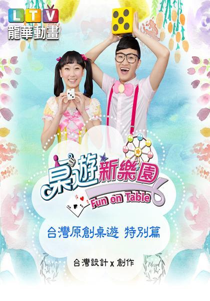 桌遊新樂園之台灣原創特別篇線上看