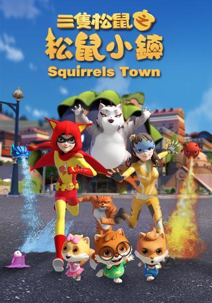 三隻松鼠之松鼠小鎮 第一季 第6集線上看