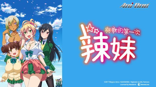 辣妹與我的第一次OVA【第一次的文化節】 線上看