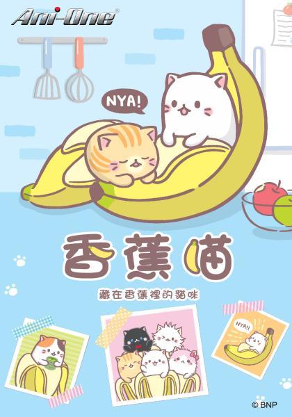香蕉喵線上看