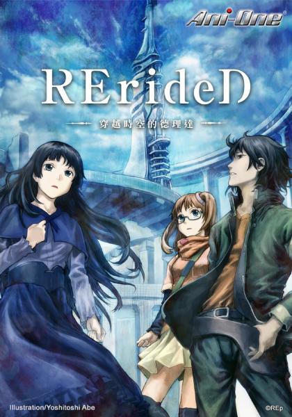 RErideD -穿越時空的德理達-線上看