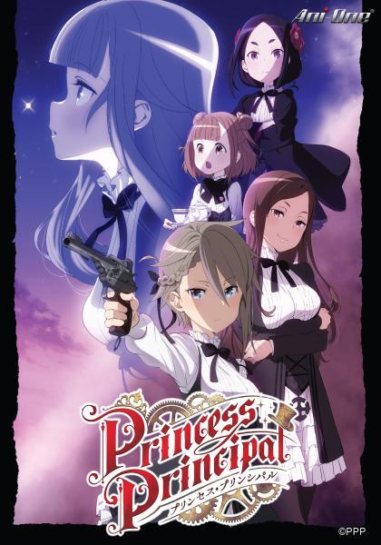 Princess Principal線上看
