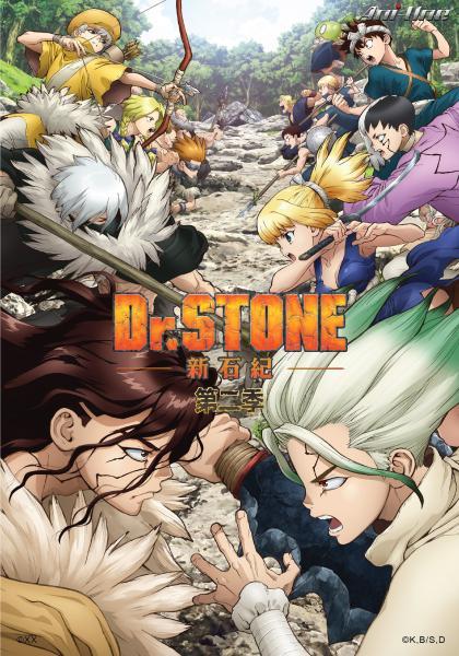 Dr. STONE 新石紀 第二季 第5集線上看