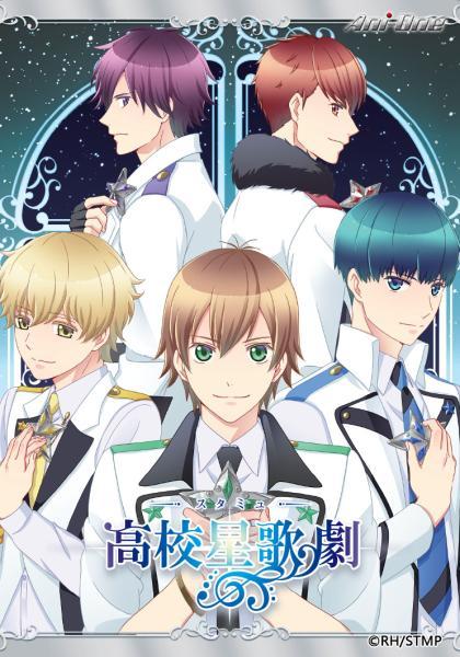 高校星歌劇 OVA線上看