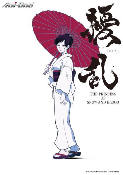 擾亂 THE PRINCESS OF SNOW AND BLOOD 第2集線上看