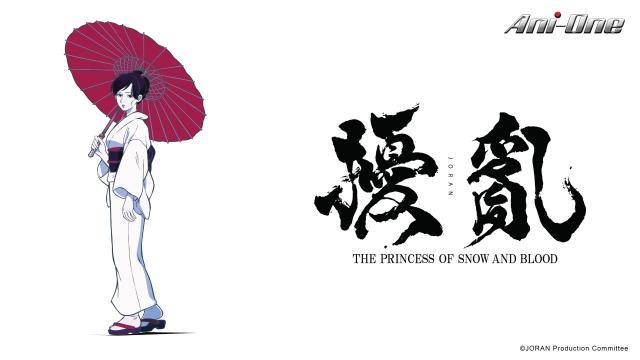 擾亂 THE PRINCESS OF SNOW AND BLOOD劇照 1