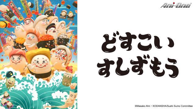 壽司大相撲劇照 1