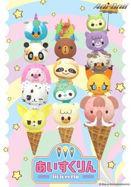 冰冰冰 冰淇淋君 第1集線上看