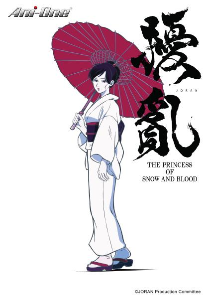 擾亂 THE PRINCESS OF SNOW AND BLOOD 第6集線上看