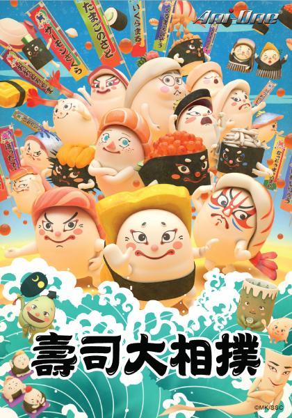 壽司大相撲 第5集線上看