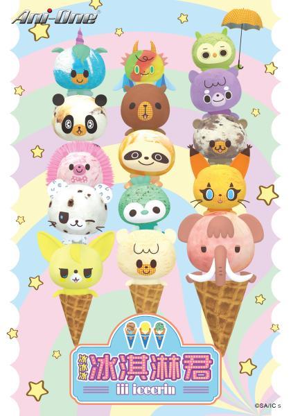 冰冰冰 冰淇淋君 第12集線上看