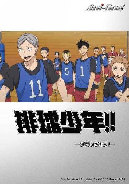 排球少年OVA 1: 列夫前來拜見!線上看