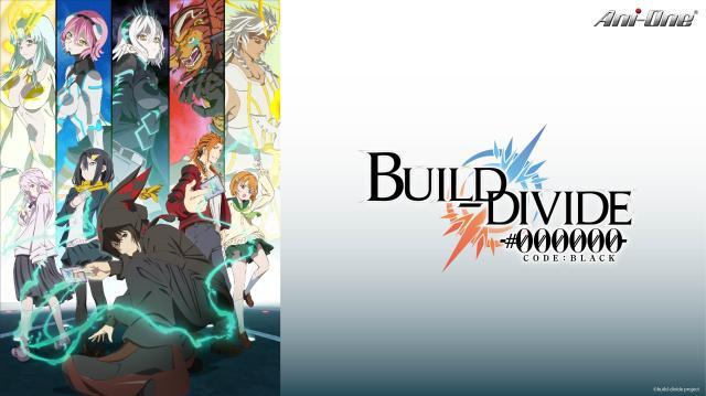 BUILD-DIVIDE -#000000- CODE BLACK劇照 1