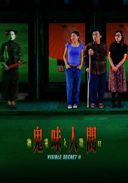 幽靈人間2-鬼味人間線上看
