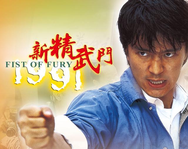 新精武門1991劇照 1