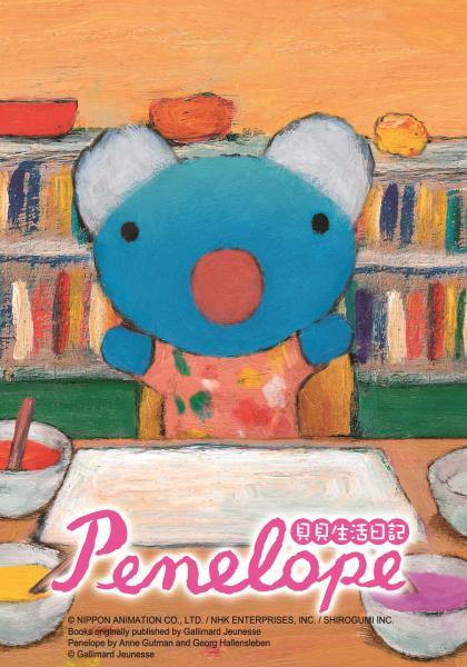 貝貝生活日記 第一季-12線上看