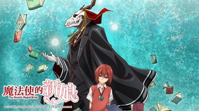 魔法使的新娘 OVA劇照 1