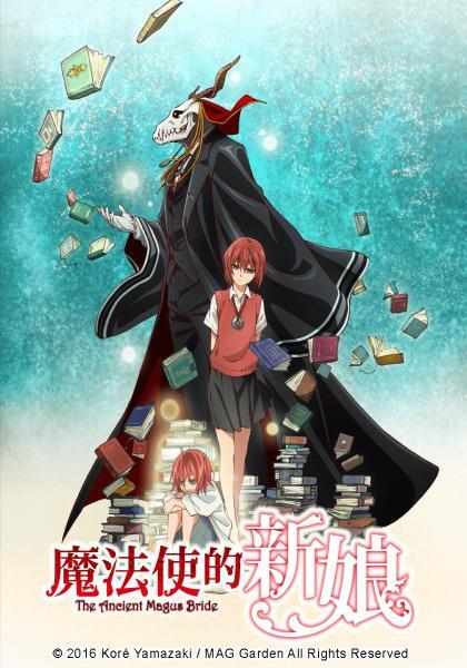 魔法使的新娘 OVA線上看