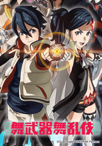 舞武器舞亂伎 第二季 全集線上看