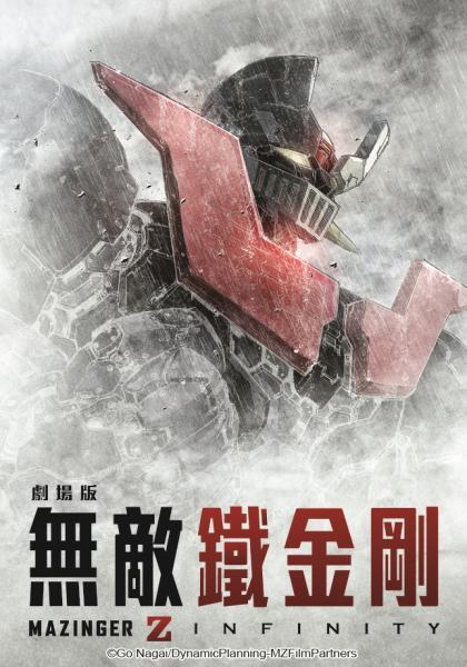 劇場版 無敵鐵金剛 / INFINITY線上看
