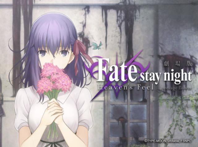 Fate/stay night:I.預示之花預告片 01