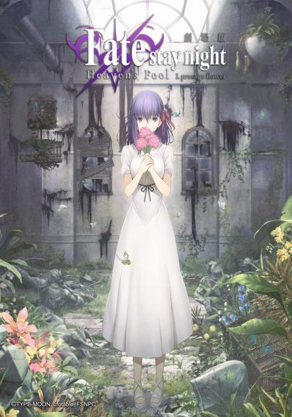 Fate/stay night:I.預示之花