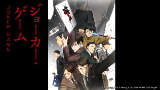 Joker Game4 線上看