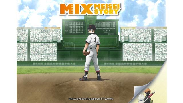 MIX劇照 1