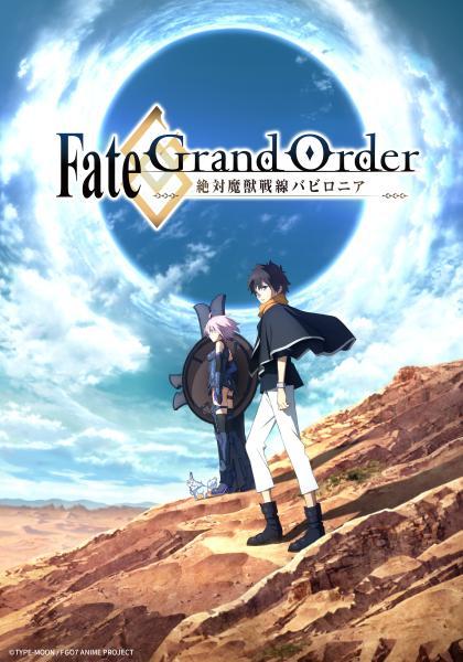 Fate/Grand Order-絕對魔獸戰線巴比倫尼亞- #11線上看