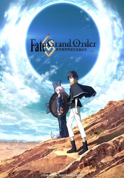 Fate/Grand Order-絕對魔獸戰線巴比倫尼亞-線上看