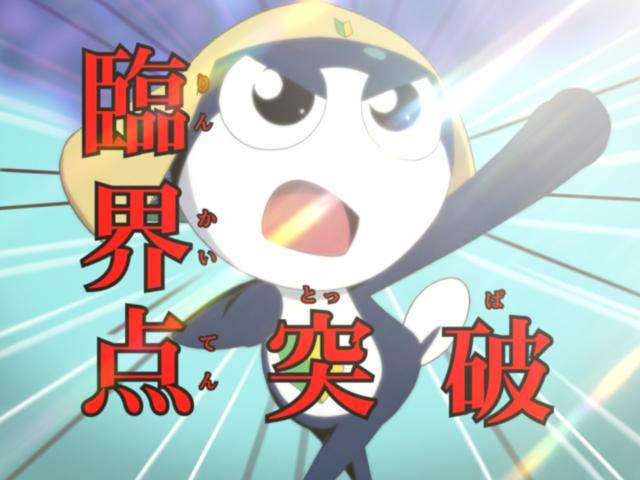 KERORO軍曹 1第3集【Keroro突破危機臨界點~是也】 線上看