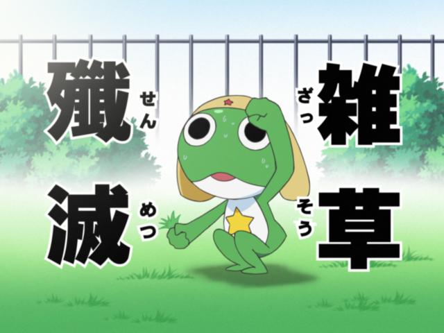 KERORO軍曹 1第6集【桃華的甜蜜蜜南海大作戰!~是也】 線上看