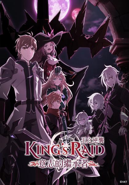 王之逆襲:意志的繼承者 第11集線上看