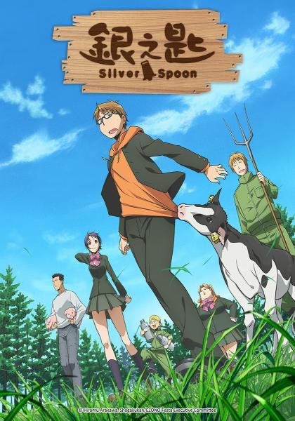 銀之匙 第一季 第5集線上看