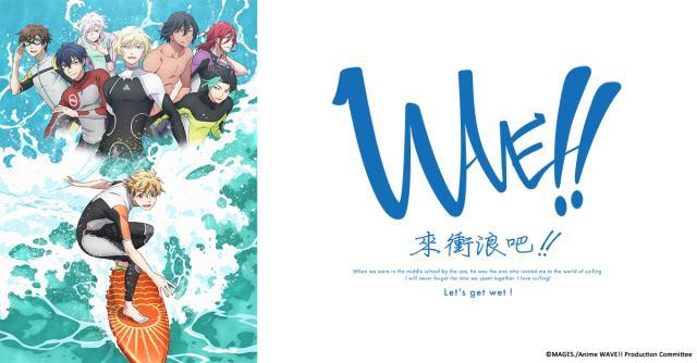 WAVE!!~來衝浪吧!!~劇照 1