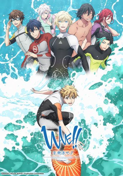 WAVE!!~來衝浪吧!!~ 第6集線上看