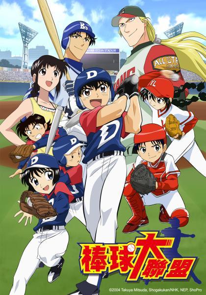 棒球大聯盟 第一季線上看