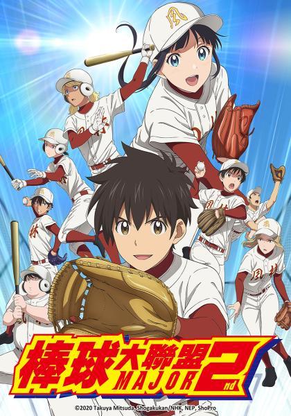 棒球大聯盟2nd 第二季線上看