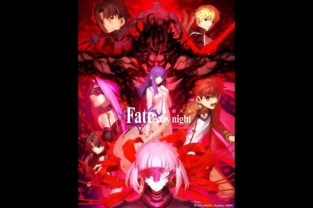 Fate/stay night:II.迷途之蝶預告片 01