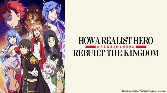 現實主義勇者的王國重建記 全集第4話【食指大動】 線上看