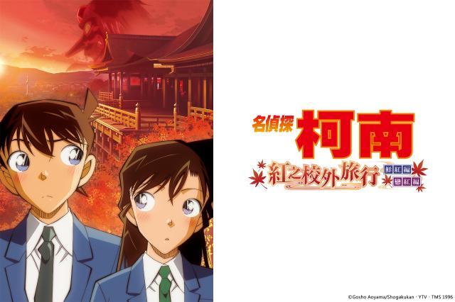 名偵探柯南:紅之校外旅行 鮮紅篇和戀紅篇預告片 01