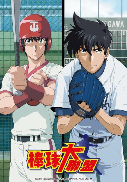 棒球大聯盟 第二季線上看